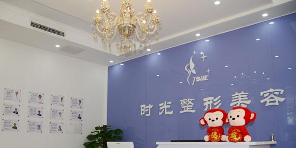 天津时光医疗整形美容医院
