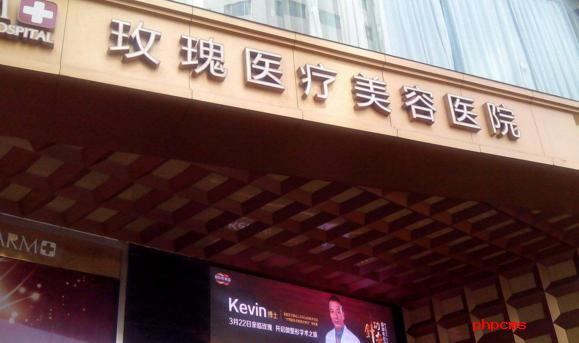 上海玫瑰国际医疗美容整形医院