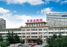 唐山开滦总医院医疗整形美容科