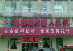 邯郸现代丽人医院医疗整形美容科