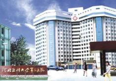 河北医科大学第三医院烧伤美容整形外科