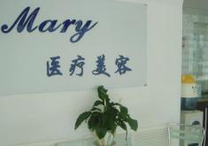 长春马丽医疗整形美容医院