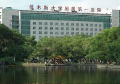 佳木斯大学附属第一医院医疗整形烧伤科