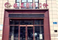 哈尔滨臻美医疗整形美容医院
