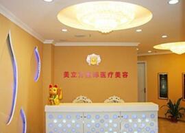 南京美立方医疗整形美容医院