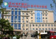 徐州中医院整形美容外科