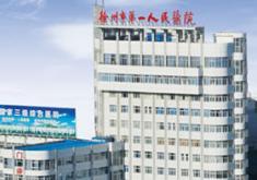 徐州第一人民医院医疗整形美容科