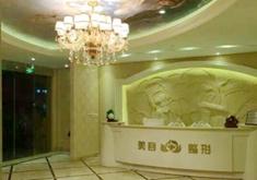 台州临海仁和医疗整形医院