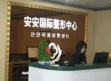 南京白下安安医疗美容整形医院