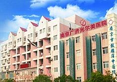 南京光尔美皮肤美容整形医院