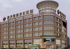 南京康美医疗整形美容医院