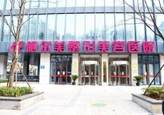 南京施尔美医疗整形美容医院 十一活动