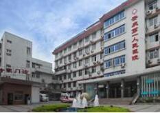 安庆第一人民医院医疗整形外科