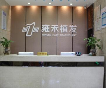 福州雍禾植发整形医院