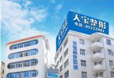 福州福清天宝医疗美容整形医院