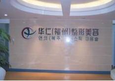 福州华仁医疗整形医院