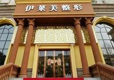 郑州伊莱美医疗美容整形医院