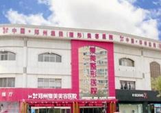 郑州集美医疗整形美容医院