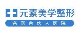 郑州元素医疗美容整形医院