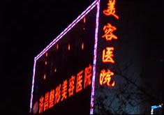 许昌医疗整形美容医院