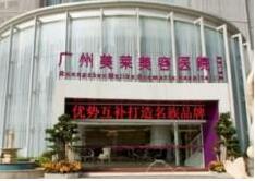 广州美莱医疗美容整形医院