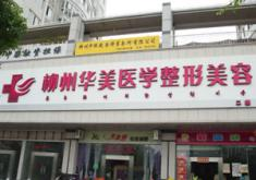柳州华美医疗整形美容医院