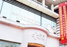 海南瑞韩医疗整形美容医院