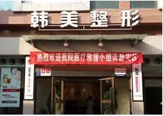 兰州韩美医疗整形美容医院