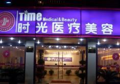 兰州时光医疗整形美容医院