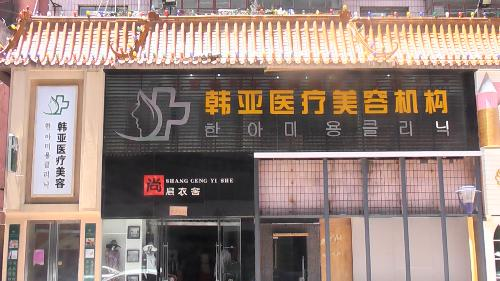西宁韩亚美容整形医院