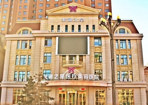 青海米澜之星医疗美容整形医院