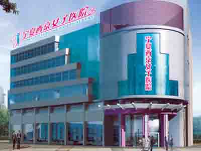 银川西京医疗整形美容医院