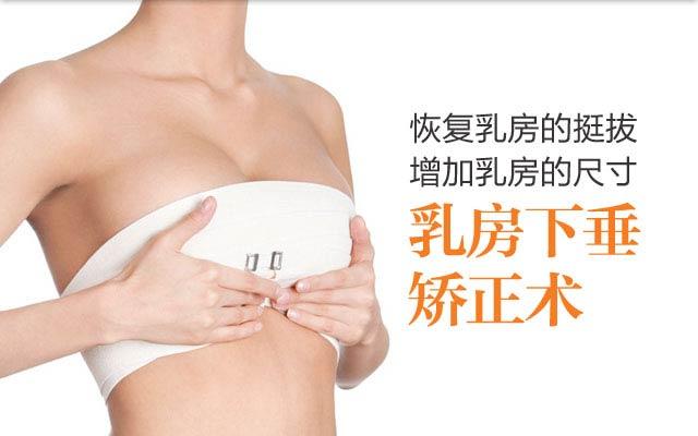 乳房下垂矫正的效果是永久的吗