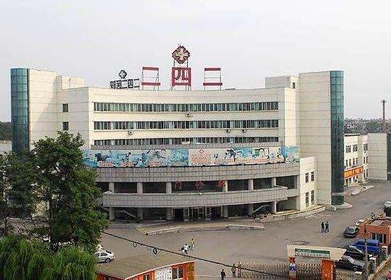 天津254医院烧伤整形科