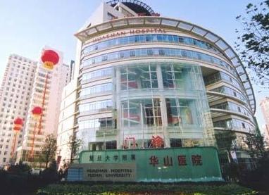 上海华山医院医疗美容整形外科