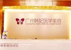 广州韩妃医疗美容整形医院 9月优惠活动