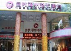 福州名韩整形美容医院 9月份营销活动