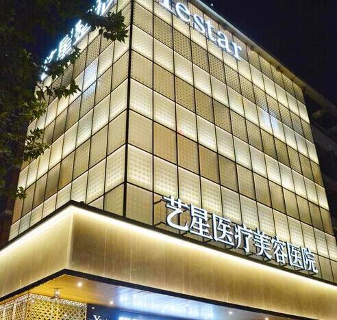杭州艺星美容整形医院