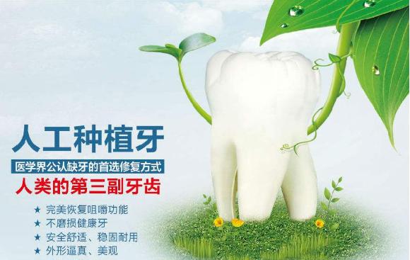 兰州梦想种植牙 不再为牙齿缺失而烦恼