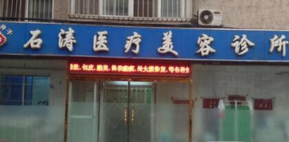 大连石涛医疗美容整形医院