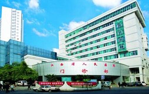 江西省人民医院颌面整形外科