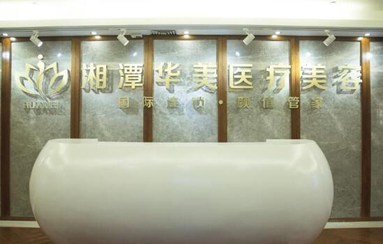 湘潭华美医疗整形医院