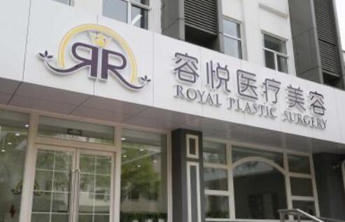 北京亚楠容悦美容整形医院