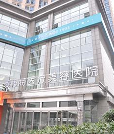 长沙爱思特医疗美容整形医院 11月活动