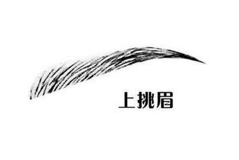 """做激光洗眉毛对皮肤有害吗 让女人更加妩""""眉"""""""