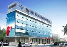 福州华美医疗整形美容医院 周年庆促销双十一活动