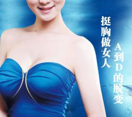 做假体隆胸切口在哪 给您理想美胸标准