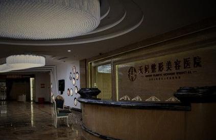 南昌天妃美容整形医院