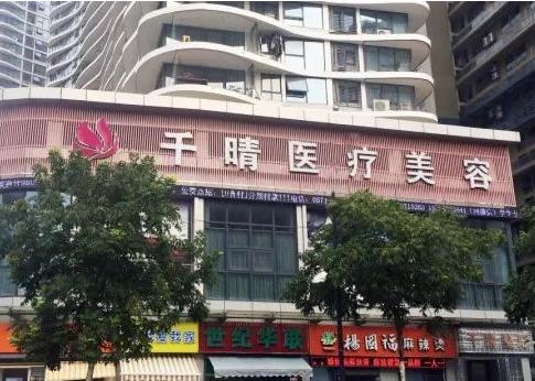 杭州千晴医疗美容整形医院