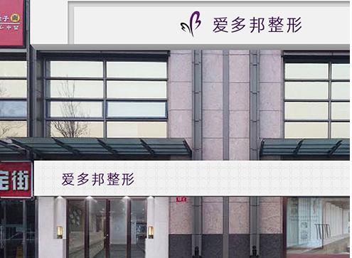 北京爱多邦整形美容医院